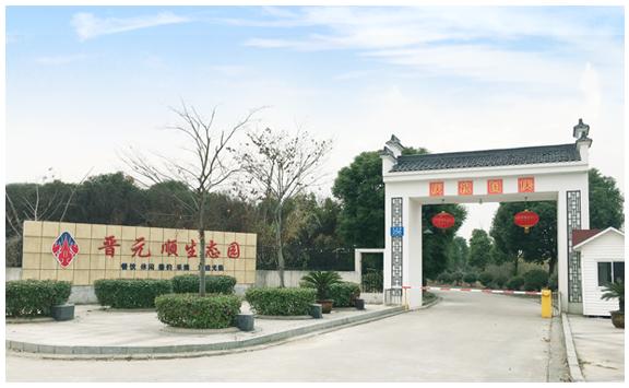 江苏晋元顺渔业生态园